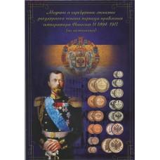 Коллекционный альбом - медные и серебряные монеты регулярного чекана периода правления императора Николая II 1894-1917