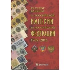 Каталог банкнот от Российской ИМПЕРИИ до Российской ФЕДЕРАЦИИ 1796-2016 г.г.