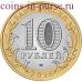 Амурская область. 10 рублей 2016 года. СПМД