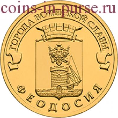 ФЕОДОСИЯ. 10 рублей 2016 года. СПМД