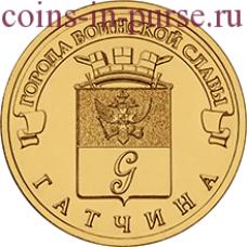 Гатчина. 10 рублей 2016 года. СПМД (UNC)