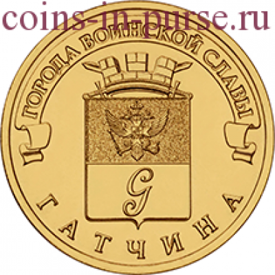Гатчина. 10 рублей 2016 года. СПМД