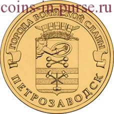 ПЕТРОЗАВОДСК. 10 рублей 2016 года. СПМД (UNC)