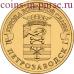 ПЕТРОЗАВОДСК. 10 рублей 2016 года. СПМД;