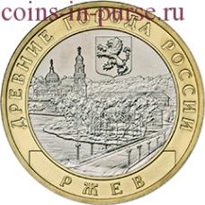 РЖЕВ. 10 рублей 2016 года. ММД  (UNC)