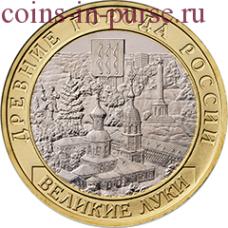 ВЕЛИКИЕ ЛУКИ. 10 рублей 2016 года. ММД (UNC)