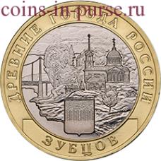 ЗУБЦОВ. 10 рублей 2016 года. ММД (UNC)