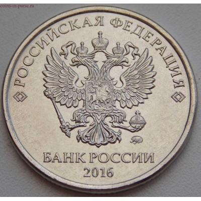 5 рублей 2016 год. ММД (UNC)