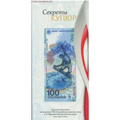 Открытка для памятной банкноты Банка России 100 рублей Сочи 2014