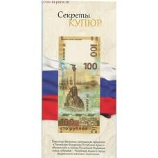 Открытка для памятной банкноты Банка России 100 рублей Крым