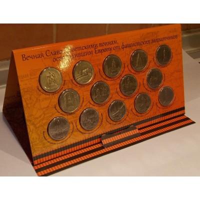 Монетная открытка для 14 монет серии «Города – столицы государств, освобожденные советскими войсками от немецко-фашистских захватчиков».