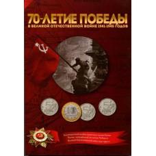Полный набор памятных монет, посвященных 70-летию Победы советского народа в Великой Отечественной войне 1941-1945 гг. (40 монет)