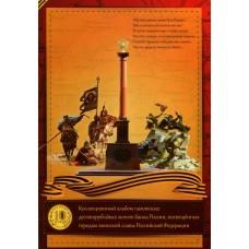 Коллекционный альбом для 45 памятных монет, посвященных Городам Воинской Славы 2011-2016 г.г.