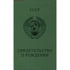 Свидетельство о рождении - альбом для монет регулярного чекана СССР. Годовой набор
