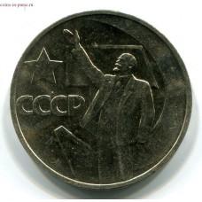 50 копеек 1967 года. 50 лет Советской власти. СССР (Из банковского мешка)