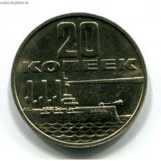 20 копеек 1967 года. 50 лет Советской власти. СССР (Из банковского мешка)