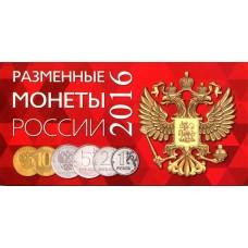 Коллекционный альбом -  для разменных монет России 2016 года