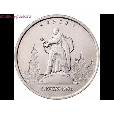 Киев. 5 рублей 2016 года. ММД