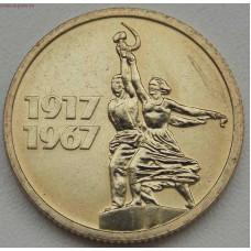 15 копеек 1967 года. 50 лет Советской власти. СССР (Из банковского мешка)