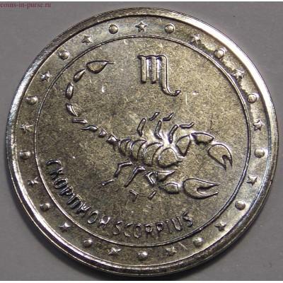 Скорпион. 1 рубль 2016 года. Приднестровье