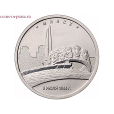 Минск. 5 рублей 2016 года. ММД (UNC)