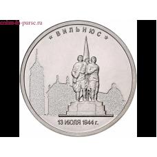 Вильнюс. 5 рублей 2016 года. ММД