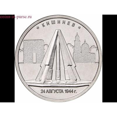 Кишинев. 5 рублей 2016 года. ММД