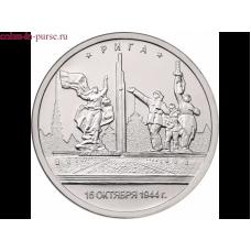 Рига. 5 рублей 2016 года. ММД (UNC)