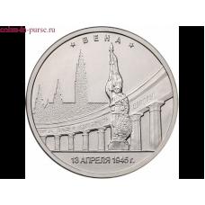 Вена. 5 рублей 2016 года. ММД (UNC)