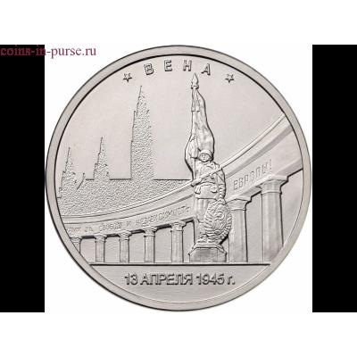 Вена. 5 рублей 2016 года. ММД