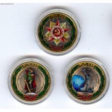 Три памятные монеты 10 рублей серии «70 лет Победыв ВОВ 1941-1945 гг.» (цветные)
