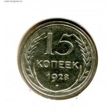 15 копеек 1928 года (Ag)