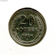 20 копеек 1924 года (Ag)