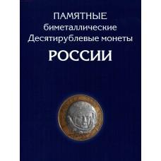 Альбом-планшет для 10-руб Биметаллических монет России (на два двора - 126 ячеек)