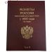 Набор Альбомов-книг для хранения монет России регулярного выпуска с 1997 по 2018 год по годам
