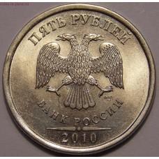 5 рублей 2010 СПМД  (из обращения)