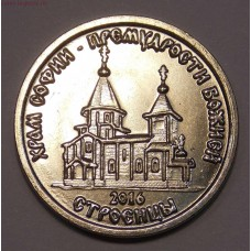 Храм во имя Софии - Премудрости Божией с. Строенцы. 1 рубль 2016 года. Приднестровье