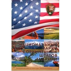"""Коллекционный альбом для монет серии """"Прекрасная Америка"""" (Капсульного типа)"""