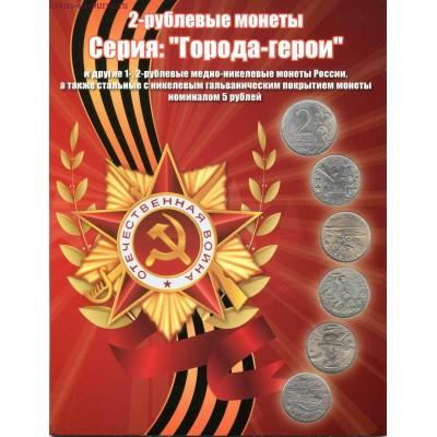 Альбом-планшет для 2-рублевых монет России серии