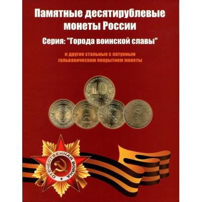 Альбом-планшет для 10-рублевых стальных с гальванопокрытием монет, в том числе серии: