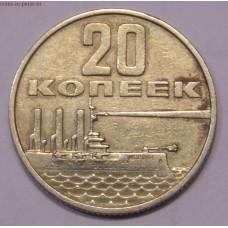 20 копеек 1967 года. 50 лет Советской власти. СССР (Из оборота)