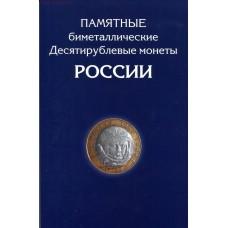 Альбом-планшет для хранения  10-рублевых БИМЕТАЛЛИЧЕСКИХ монет РОССИИ. Без монетных дворов.