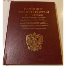 Полный набор памятных монет в альбом-книге, посвященных 70-летию Победы советского народа в Великой Отечественной войне 1941-1945 гг. (40 монет)