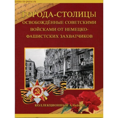 Памятный набор 5-ти рублевых монет 2016 года  в альбоме.  Серия «Города – столицы государств, освобожденные советскими войсками от немецко-фашистских захватчиков»