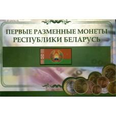 Капсульный альбом для разменных монет  республики Беларусь