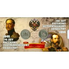 Памятные монеты 5 рублей 2015 года 170 летие РГО и 5 рублей 2016 года 150 летие РИО в капсульной открытке