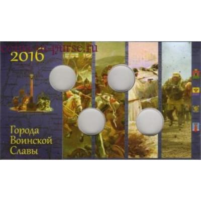 Монетная открытка для памятных монет 10 рублей 2016 года,  серия