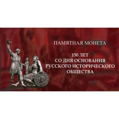 Памятная монета 5 рублей 2016 года - 150-летие основания Русского исторического общества в холдере