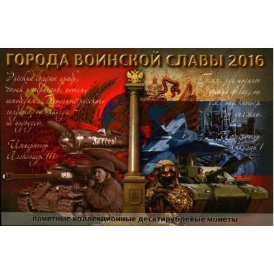 Капсульный альбом для памятных монет 10 рублей 2016 года,  серия