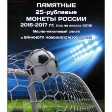 Капсульный альбом для монет,  посвященных проведению в РФ Чемпионата МИРА по футболу 2018 года  (6 монет+бона)